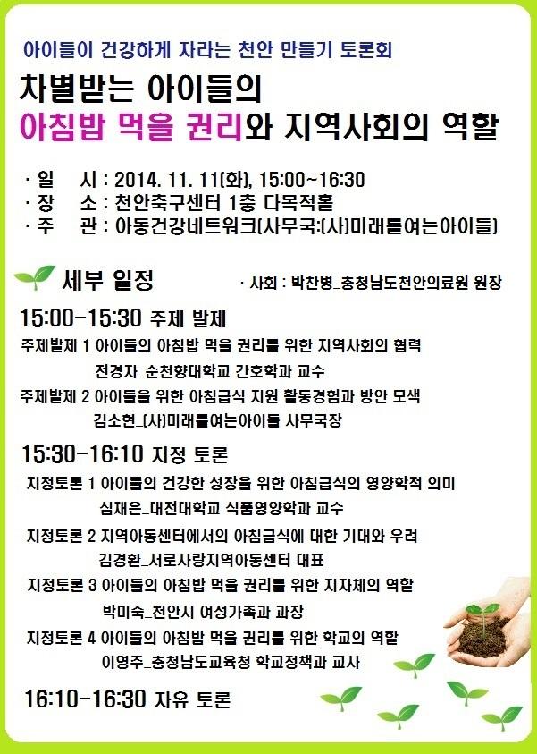 토론회웹자보