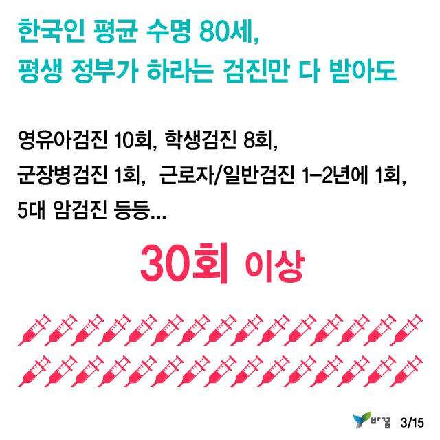 건강검진 산업화-03